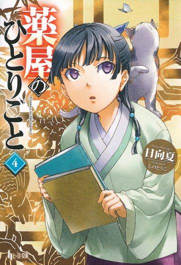 Kusuriya no Hitorigoto Vol 04