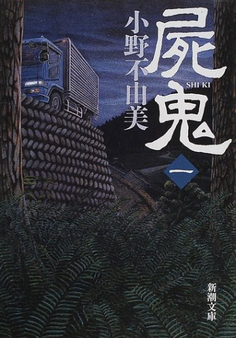 shiki-volume-1