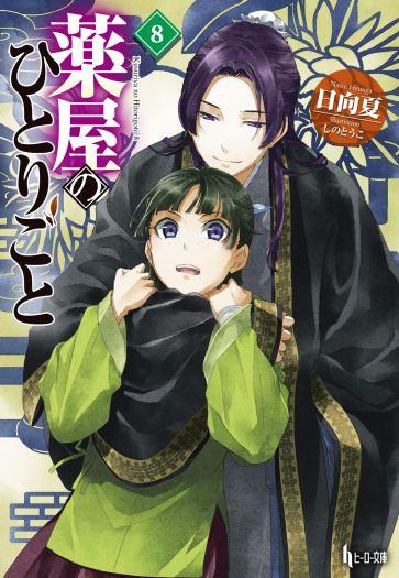 Kusuriya no Hitorigoto Vol 05