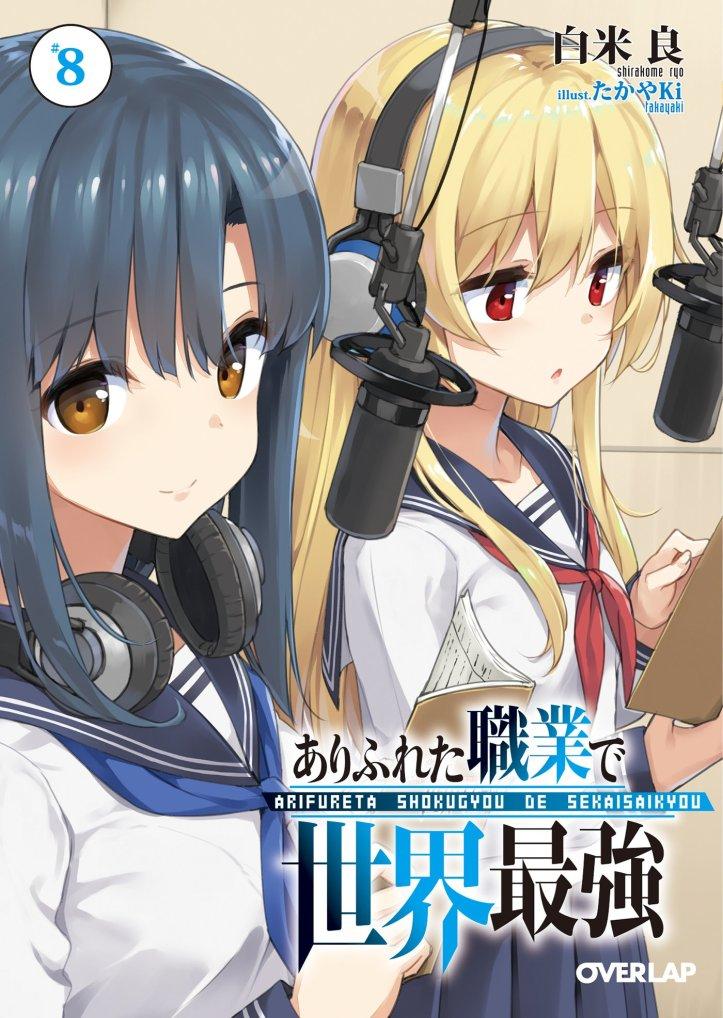 Arifureta CD drama portada con Yue y Kaori