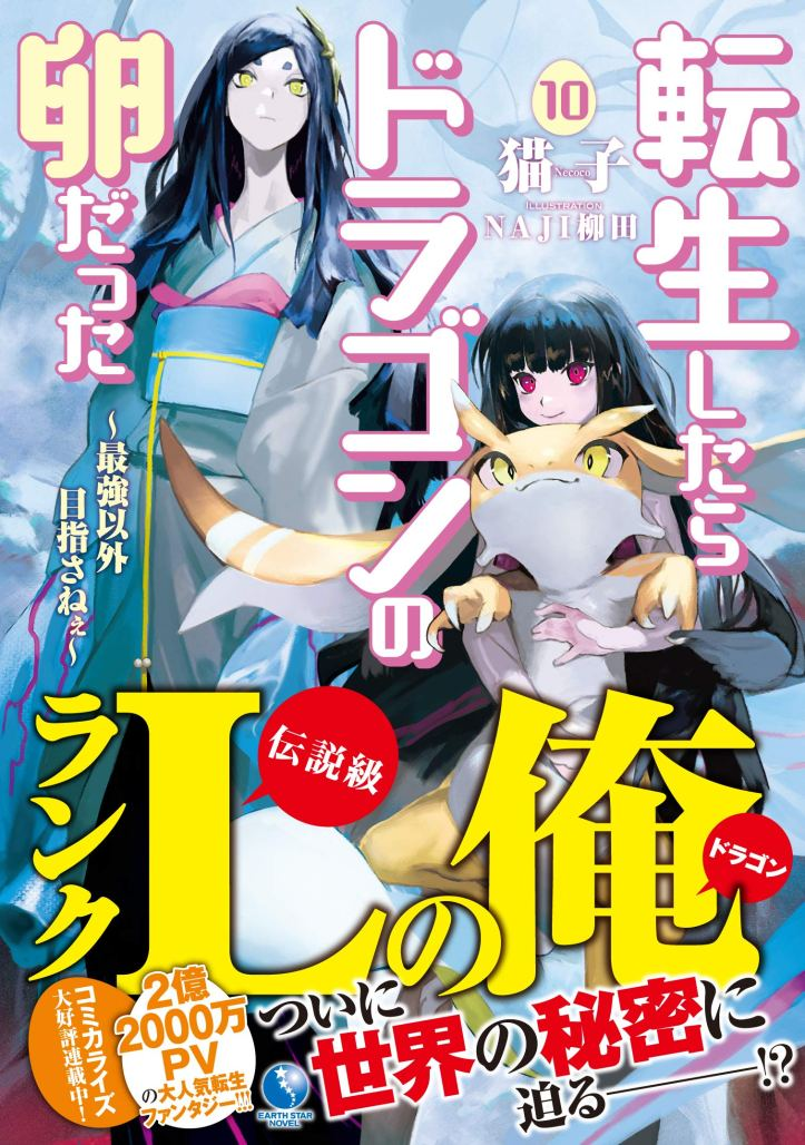 LN V10 Front Cover Extra