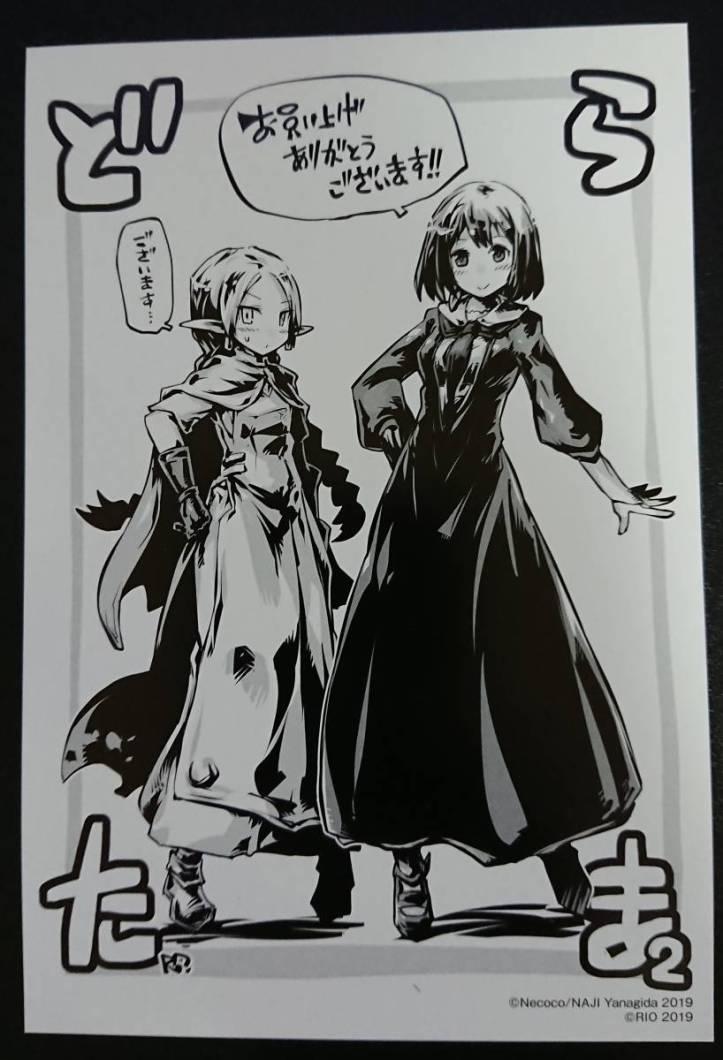 Manga_V2_Miria_and_Mariel_clothe_swap